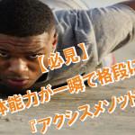 akushisumesoddo1